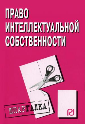 Право интелектуальной собственности: Шпаргалка