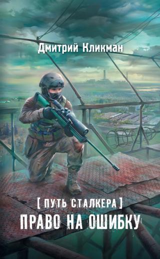 Сталкер книги связанные