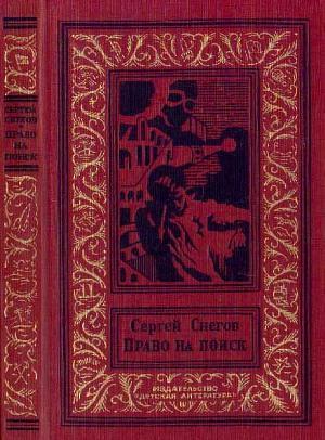 Право на поиск (издание 1989 г.)