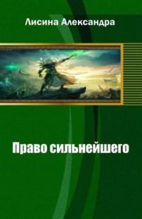 Право сильнейшего. Книга 1.