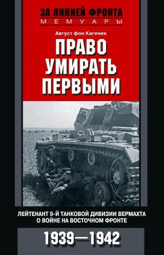 Право умирать первыми. Лейтенант 9-й танковой дивизии вермахта о войне на Восточном фронте. 1939–1942
