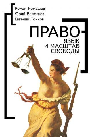 Право – язык и масштаб свободы