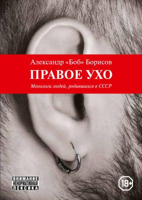 Правое ухо. Монологи людей, родившихся в СССР