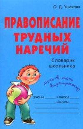 Правописание трудных наречий: Словарик школьника