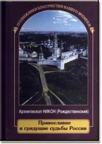 Православие и грядущие судьбы России