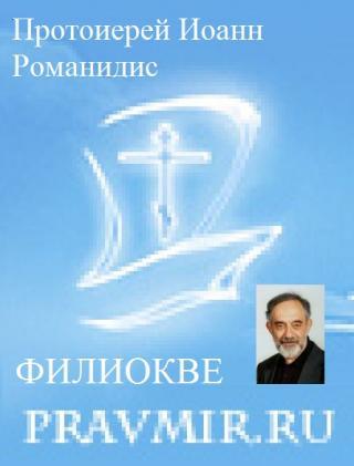 Православие и католичество (сборник статей)