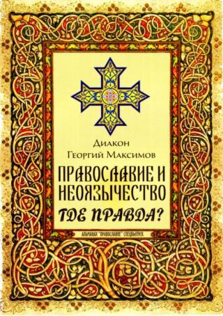 Православие и неоязычество. Где правда?