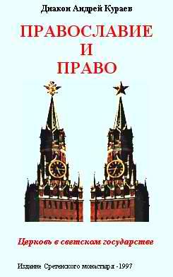 Православие и право. Церковь в светском государстве