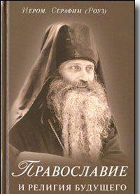 Православие равно ислам будущего