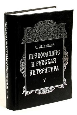 Православие и русская литература в 6 частях. Часть 6, кн. 1 (V том)