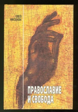 Православие и свобода