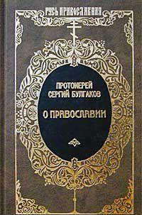 Православие, Очерки учения православной церкви