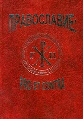 Православие: pro et contra