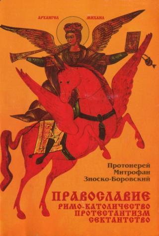 Православие Римо-католичество Протестантизм Сектантство [(Сравнительное богословие)]