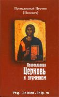Православная Церковь и экуменизм [calibre 0.9.5]