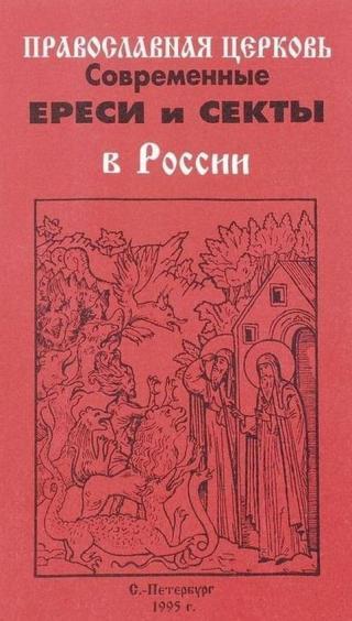 Православная Церковь. Современные ереси и секты в России
