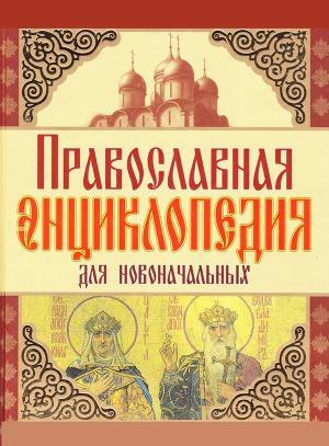 Православная энциклопедия для новоначальных