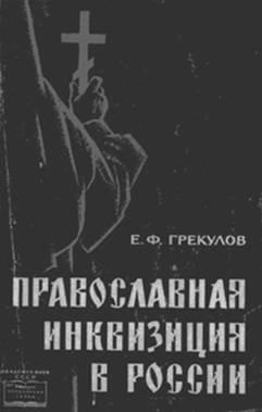 Православная инквизиция в России [год издания: 1964]