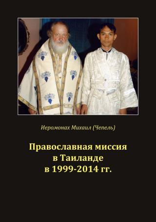 Православная миссия в Таиланде в 1999-2014 гг.