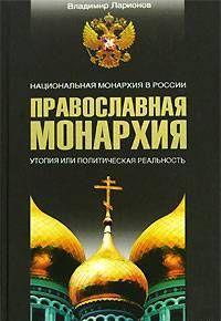 Православная монархия. Национальная монархия в России. Утопия, или Политическая реальность
