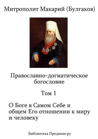 Православно-догматическое Богословие. Том I