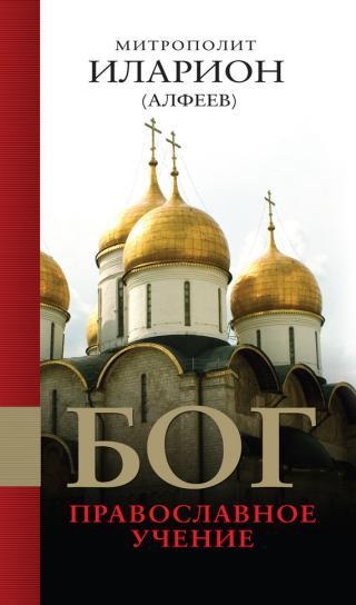 Православное богословие на рубеже столетий