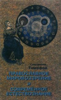 Православное мировоззрение и современное естествознание