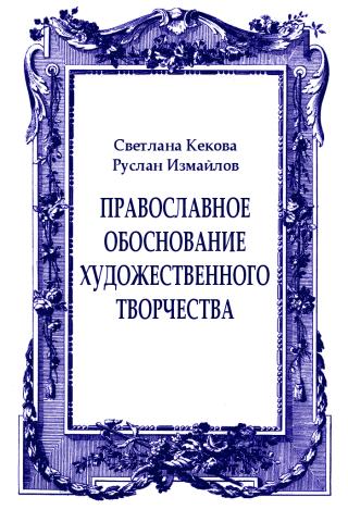 Православное обоснование художественного творчества