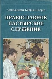 Православное пастырское служение