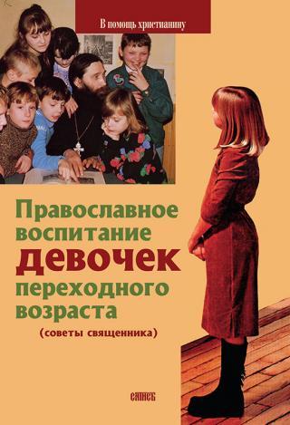 Православное воспитание девочек переходного возраста (советы священника) [litres с оптимизированной обложкой]