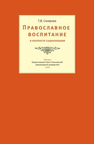 Православное воспитание в контексте социализации [litres]