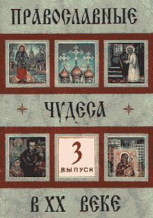Православные чудеса в XX веке. Выпуск 3