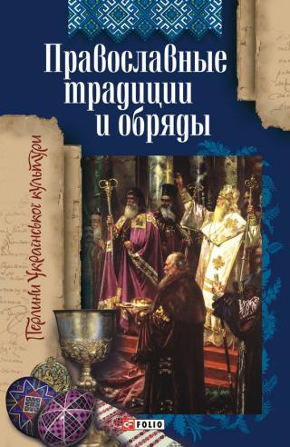 Православные традиции и обряды