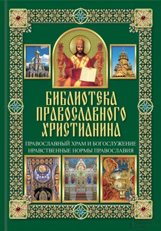 Православный храм и богослужение [Нравственные нормы православия]