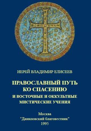 Православный путь ко спасению  и восточные и оккультные мистические учения [calibre 1.48.0]