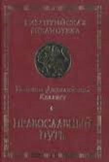 Православный путь [THE ORTHODOX WAY]