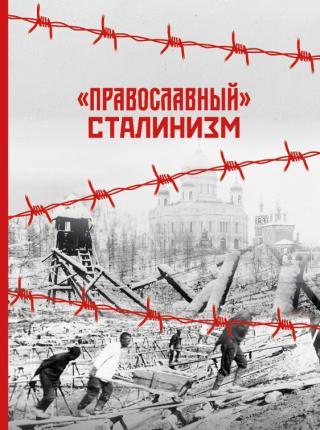 «Православный» сталинизм (сборник статей)