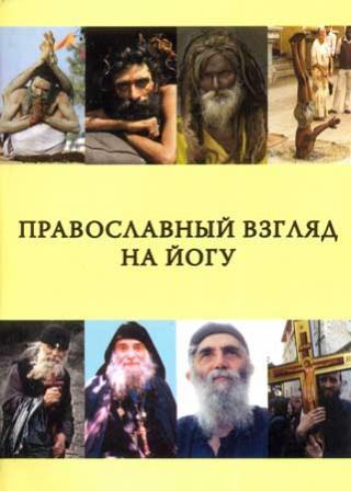 Православный взгляд на йогу [сост. диакон Георгий Максимов]