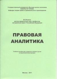 Правовая аналитика [calibre 0.8.68]