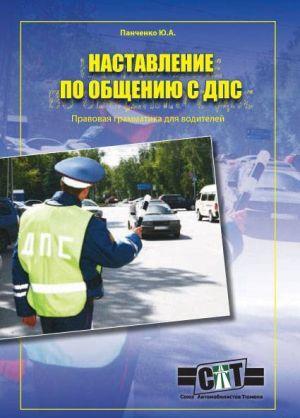 Правовая грамматика для водителей (Наставление по общению с ДПС)