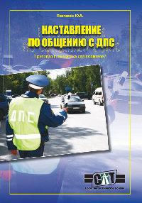 Правовая грамматика для водителей