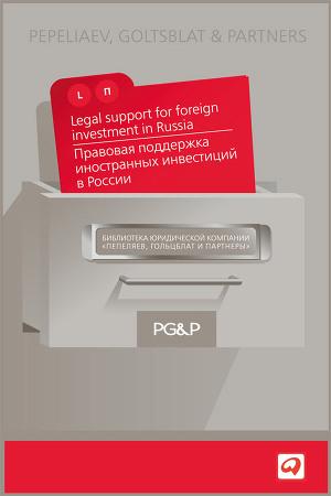 Правовая поддержка иностранных инвестиций в России