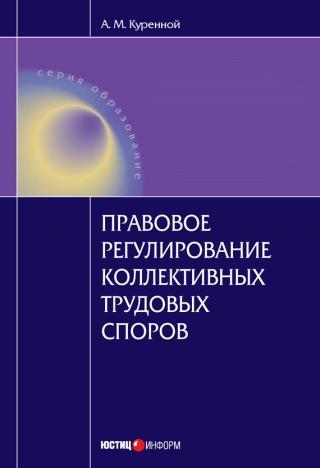 Правовое регулирование коллективных трудовых споров: Научно-практическое пособие