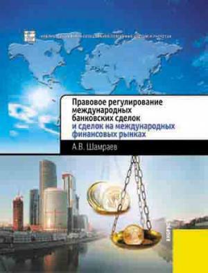 Правовое регулирование международных банковских сделок и сделок на международных финансовых рынках