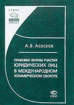 Правовые формы участия юридических лиц в международном коммерческом обороте