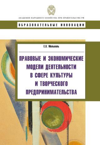 Правовые и экономические модели деятельности в сфере культуры и творческого предпринимательства