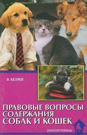 Правовые вопросы содержания собак и кошек