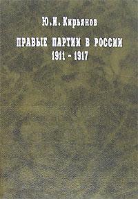 Правые партии в России 1911-1917 гг.