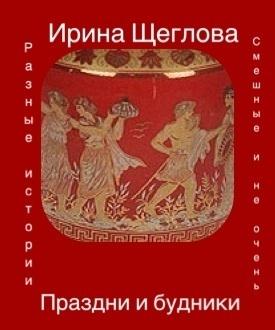 Праздни и будники [сборник]