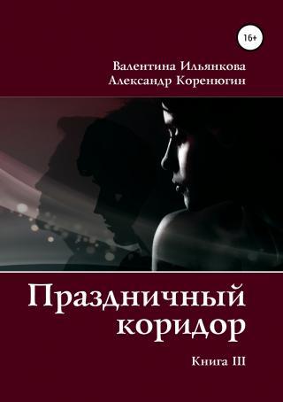 Праздничный коридор. Книга 3 [Publisher: SelfPub]